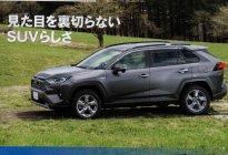 精益求精的AWD系统 日本媒体试驾丰田RAV4
