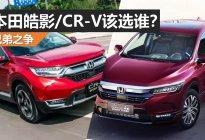 同胞姊妹pk:广汽本田皓影VS东风本田CR-V