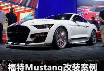JR-改装社:SEMA的改装版福特Mustang