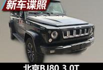 配3.0T V6发动机 曝北京BJ80新车型谍照