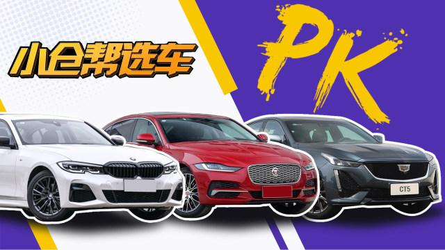 30万级别后驱豪华轿车PK 3系/CT5/XEL谁更强?