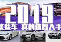 2019值得入手新车盘点 看看年终奖可以买台什么车?