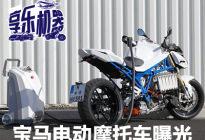 目標續航200公里 寶馬電動摩托車曝光