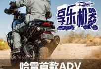 邁向運動的第一步 哈雷將推首款ADV車型