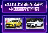 2019年上市新车点评:中国品牌轿车篇