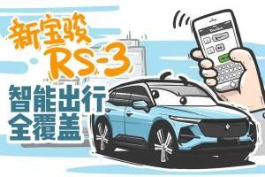 丸子漫畫:新寶駿RS-3智能出行大揭秘