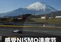 原来赛车也可以很亲民 体验NISMO速度节