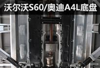 豪华车底蕴 沃尔沃S60/奥迪A4L底盘解析