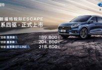 18.98万元起全新福特锐际Escape上市,新「法」三章定义中型四驱SUV高价值标杆