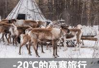 当大草原变成了大雪原 -20℃的高寒旅行