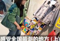 探访全国最时尚的地方 上海潮流主题游
