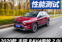 恰如其分 测试丰田RAV4荣放 2.0L四驱