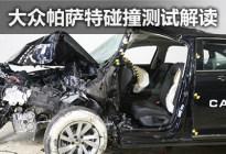 大众神车折戟 帕萨特C-IASI碰撞测试