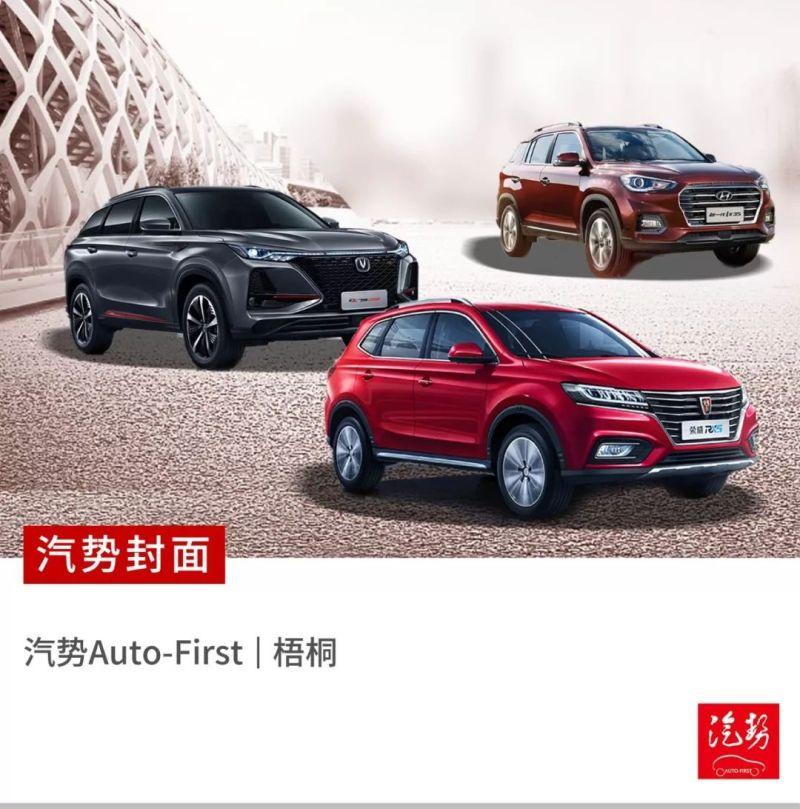 荣威RX5长安CS75PLUS现代ix35哪款车最适合开回家