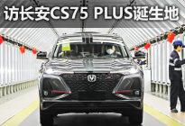 工厂智能化转变 访长安CS75 PLUS诞生地