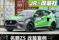 JR-改装社:名爵ZS XPOWER赛车解析