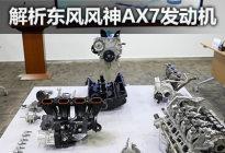 十年不限里程质保 评东风风神AX7发动机