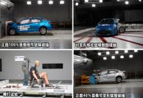 C-NCAP第4批碰撞测试成绩出炉