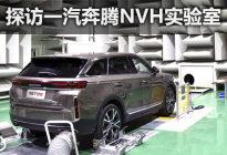 将玄学变科学 探访一汽奔腾NVH实验室