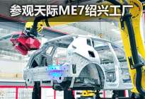 纯电SUV新选择 从天际绍兴工厂看ME7