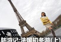 走马观花游巴黎 法国初冬陆游记(上)