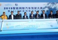 2019智能网联汽车驾驶大赛暨2019智能网联汽车技术大会