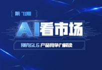 AI看市场|数据解读别克GL6产品竞争力