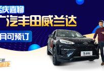 【每天一款实拍车】1月份开始接受预定,孟庆嘉聊广汽丰田威兰