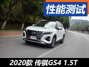 成功穩定軍心 測試廣汽傳祺全新一代GS4