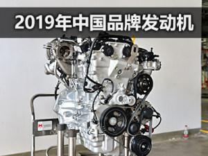 熱效率&國六 2019年中國品牌新晉發動機