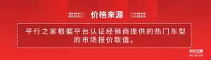 农历春节将至,涨价小浪潮!12月31日-1月6日热门车型价格走势分析