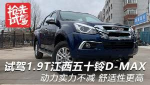 試駕1.9T江西五十鈴D-MAX,動力迅捷,傾向乘用化