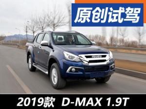 """""""煥芯生機"""" 試江西五十鈴D-MAX 1.9T"""