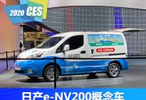 CES 2020:日产e-NV200概念车正式发布