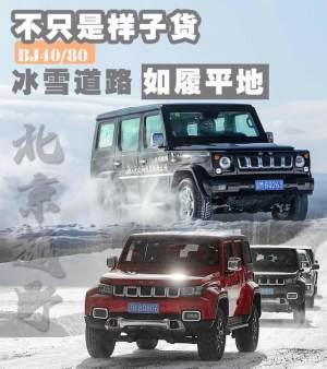 不只是樣子貨!北京越野BJ40/BJ80冰雪道路也能如履平地