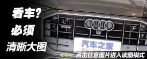 解读低配车 实拍解读最便宜的奥迪Q8