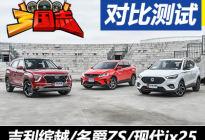 《三国志》:3台十万元小型SUV你选谁?