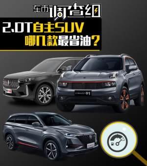 2.0T自主SUV哪幾款最省油?車主實測結果出來了