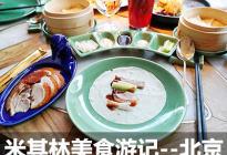寻京味儿美食 北京米其林餐厅探店游记