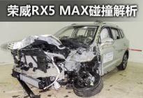 乘员舱完整 荣威RX5 MAX碰撞测试解读