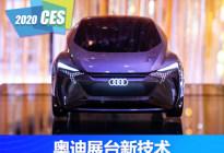 汽车上的视听盛宴 奥迪在CES的新技术