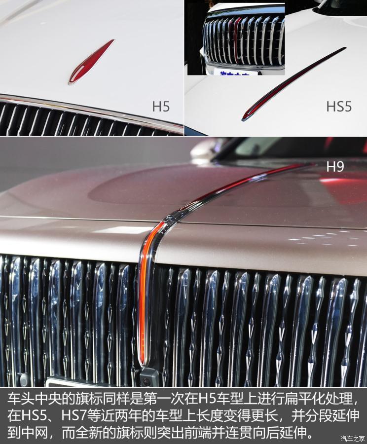 一汽红旗 红旗H9 2020款 基本型