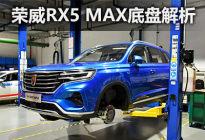 達到同級主流水準 榮威RX5 MAX底盤解析
