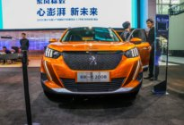 尋求新機遇、主攻新能源市場 東風標致2020年新車規劃曝光
