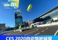 用400亿美元偷窥未来 CES自动驾驶展望