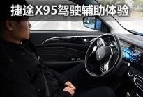 未來可期 體驗捷途X95駕駛輔助系統
