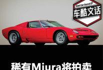 稀有Miura將拍賣 預估成交價964-1100萬