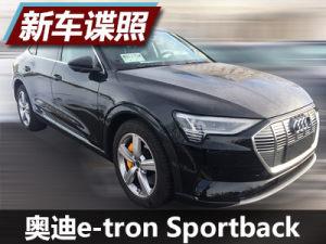 10月見 奧迪e-tron Sportback國內諜照