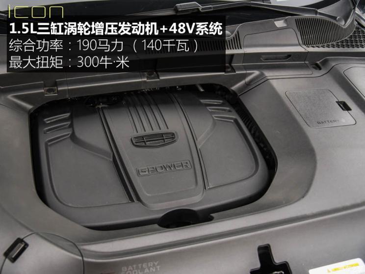吉利汽车 吉利icon 2020款 旗舰型