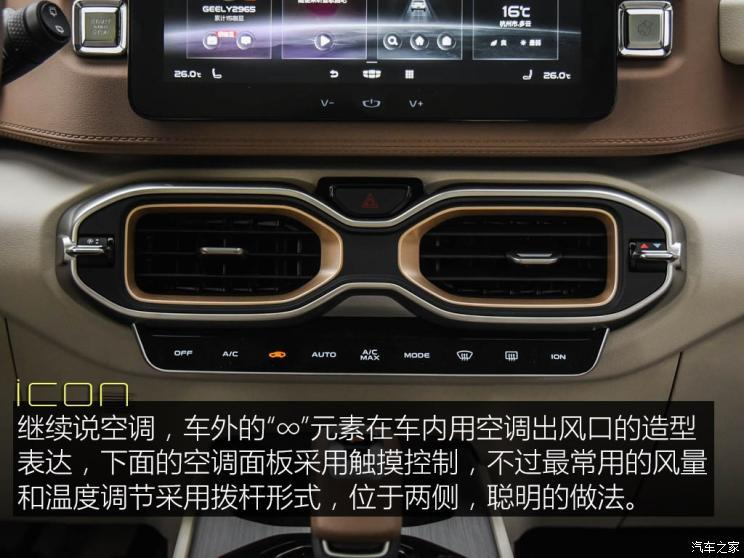 吉利汽车 吉祥icon 2020款 旗舰型